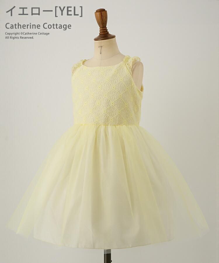 黄色のドレス 子供用