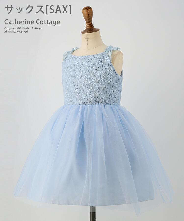 水色のドレス 子供用