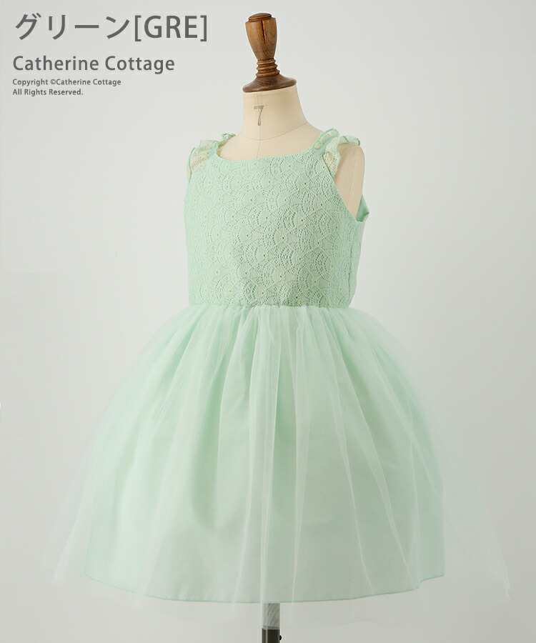 ミントグリーンのドレス 子供用
