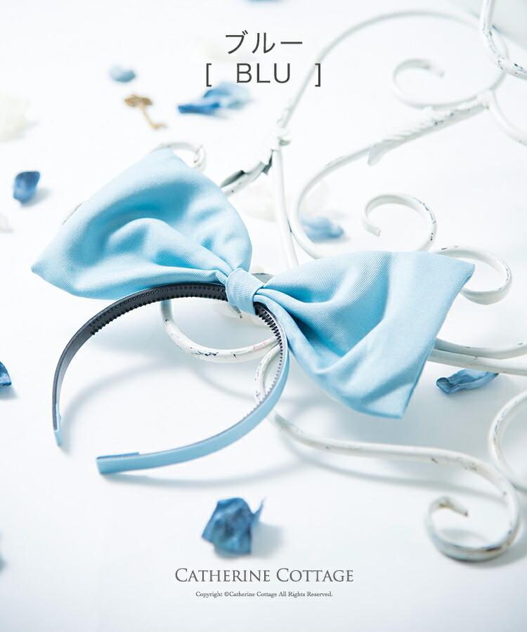 アリス カチューシャ ブルー