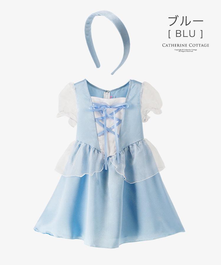 シンデレラ子供ドレス