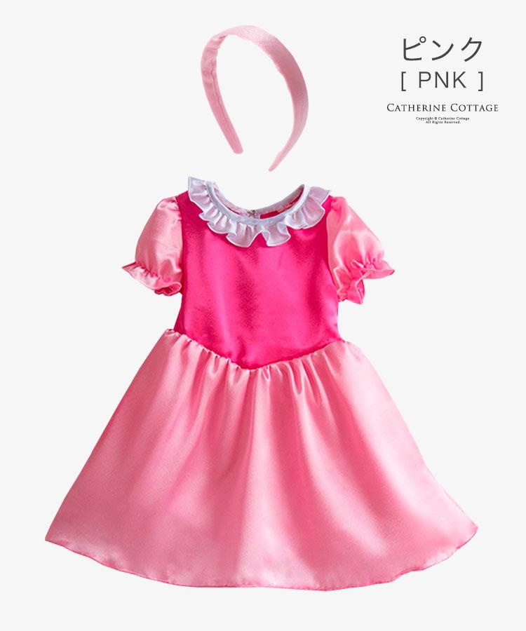 オーロラ姫子供ドレス
