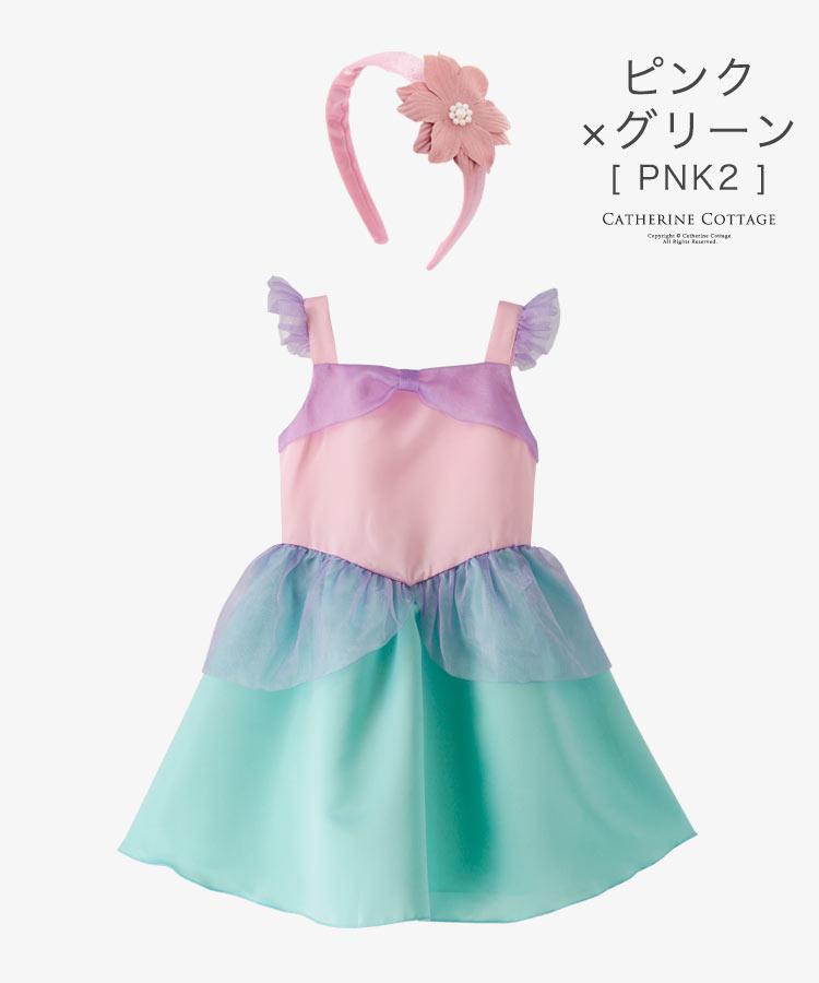 アリエル子供ドレス