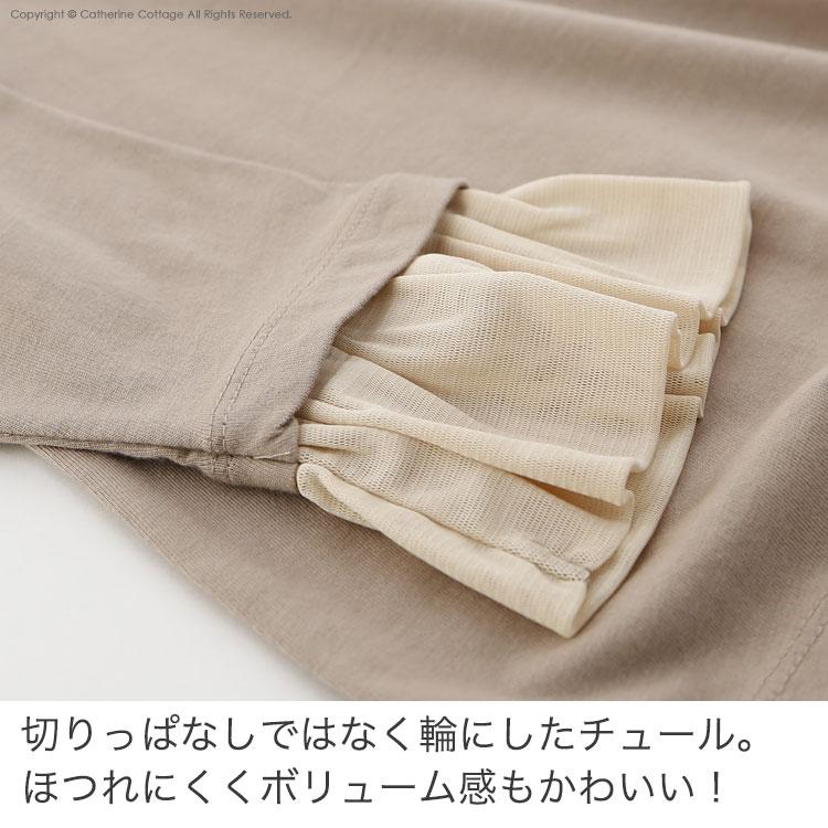女の子 子供服 袖口チュールフリルロンT カットソー 長袖 カジュアル ネイビー ピンク ベージュ 韓国子供服 風