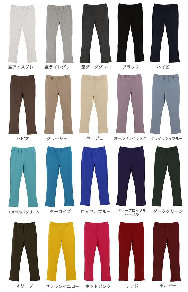 カラバリ 20色 カラフル レギンス パンツ レギパン 女の子 男の子 キッズ
