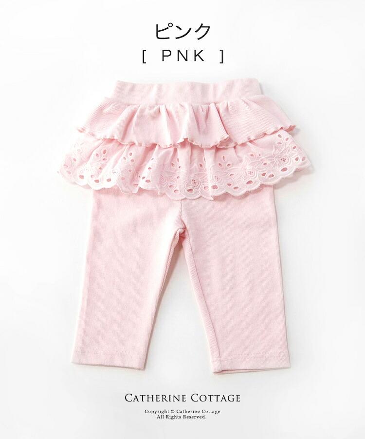 女の子用レギンス ピンク