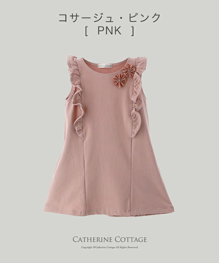 ワンピース 女の子 ピンク