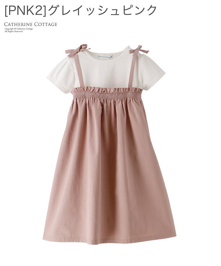 子供服 ワンピース くすみピンク