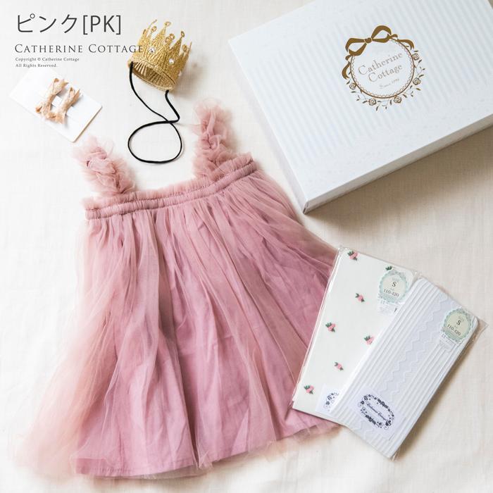 誕生日プレゼント 女の子 服 ギフトセット