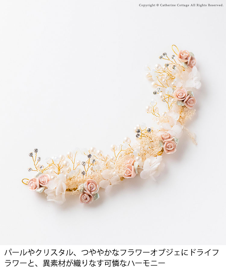 カチューシャ ティアラ パール クリスタル 造花 ドライフラワー 薔薇 ゴールド 結婚式 パーティー