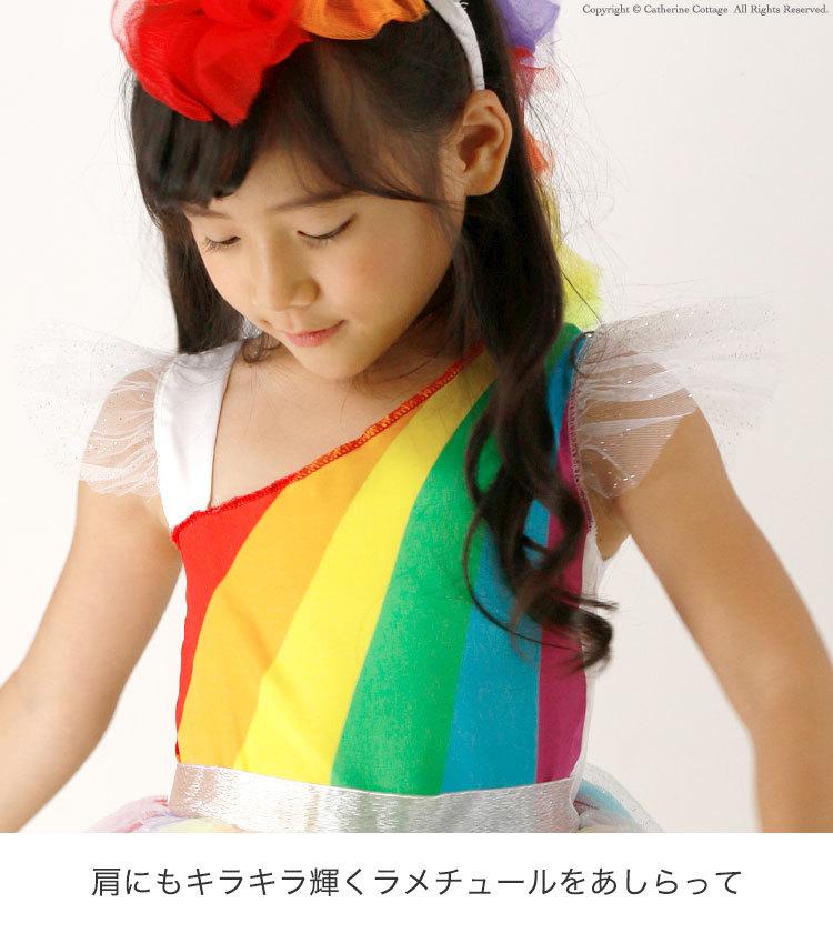 ハロウィンコスチューム 子供 虹色ゆめかわユニコーンドレス ハロウィン仮装 衣装 キッズ[3 4 5 6 7 8 才]魔法使い コスプレ ハロウィングッズ