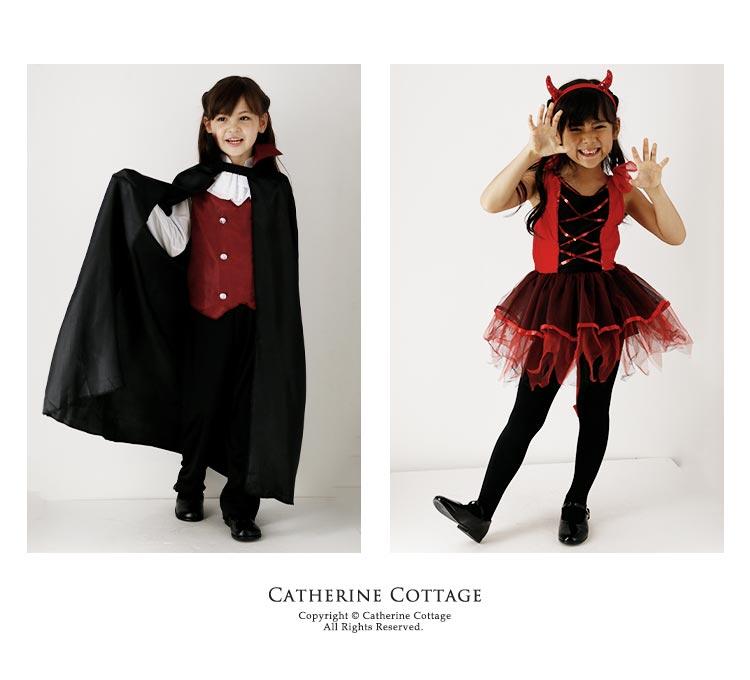 ハロウィン衣装 子供 男の子 女の子 コスチューム