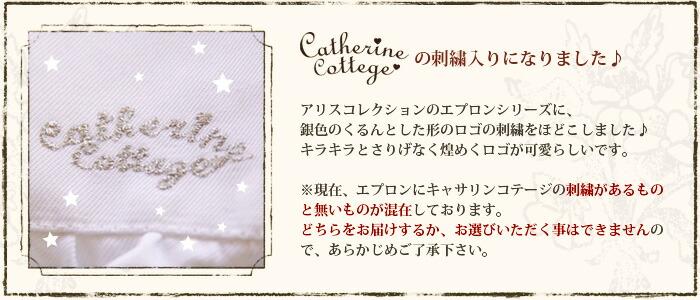 ピーチピンクのアリス 刺繍入り画像