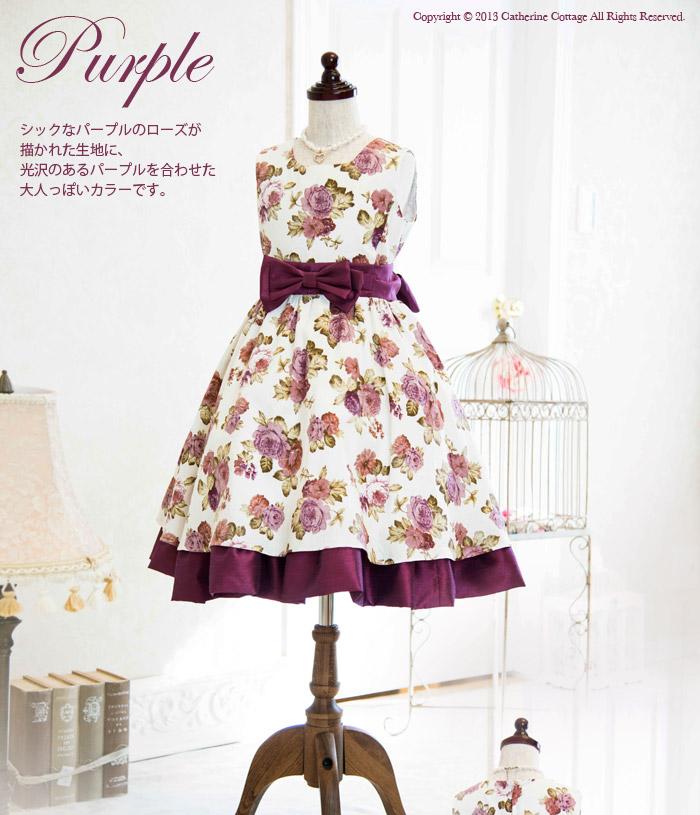 子供ドレス トルソー画像 パープル 紫