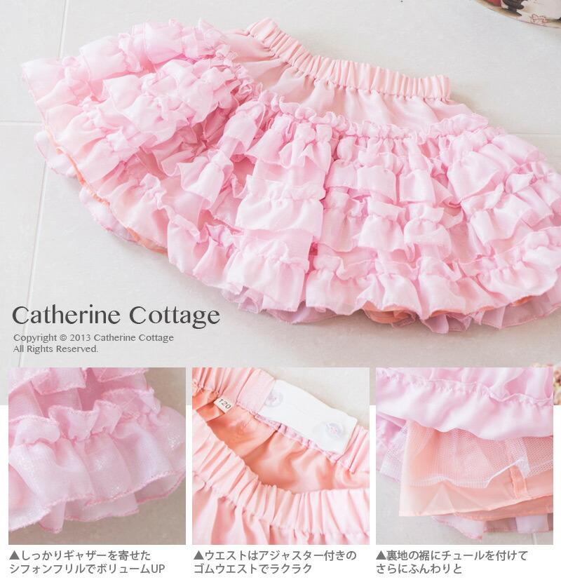 子供服 キッズ ジュニア シフォンフリルスカート パニエ チュール スカート ワンピース インナー ピンク
