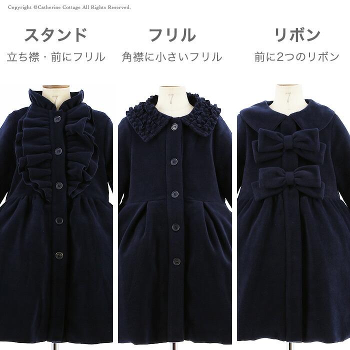 女の子 コート 冬