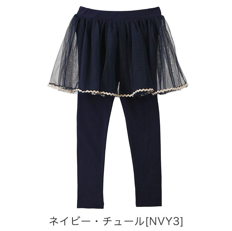 女の子 カジュアル スカッツ レギンス レギ付きスカート チュール ドット 普段着 スカート付きレギンス