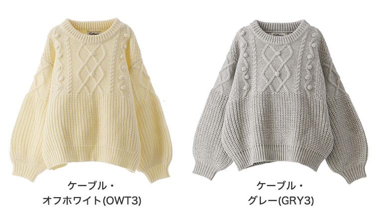 キッズ ニット シンプル グレー ケーブル編み オフホワイト 白