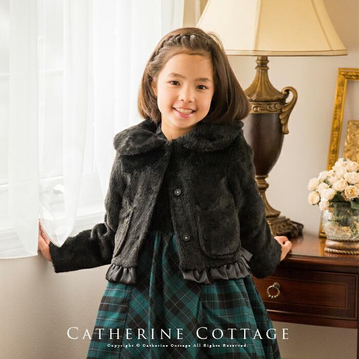 発表会 結婚式 コート 子供用 アウター 羽織り はおり フェイクファー 上着 白 黒 グレー 紫