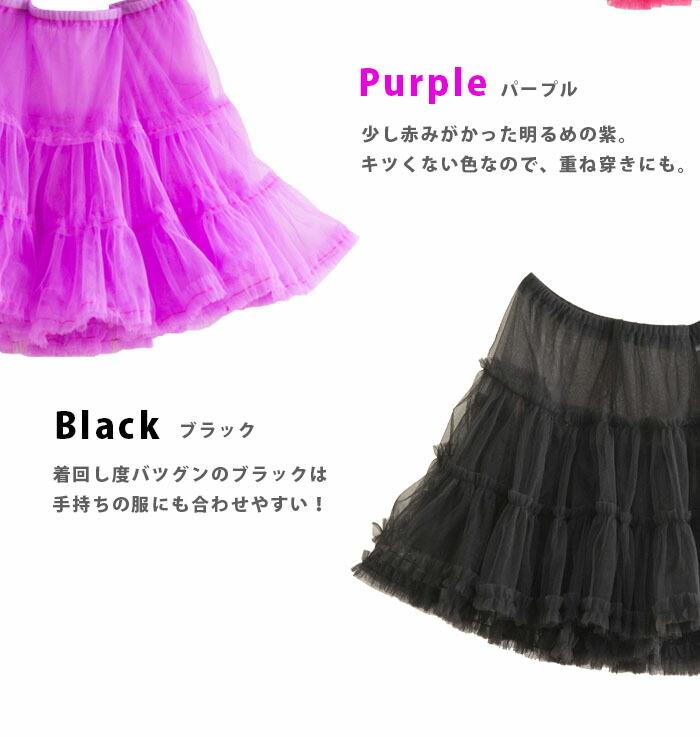 パニエ パープル 紫 黒 ブラック
