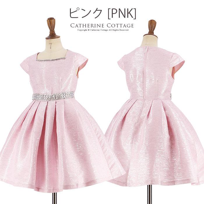 ピンク ドレス ビジューベルト ラメ織り タックスカート