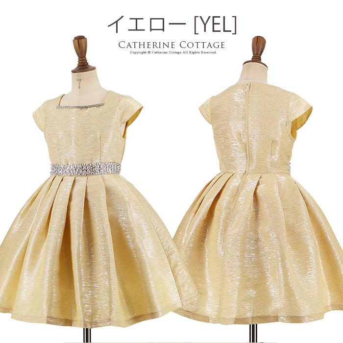 黄色 イエロー 金 ゴールド ドレス ビジューベルト ラメ織り タックスカート