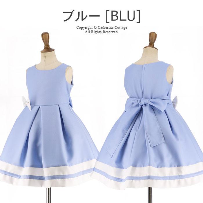 シンプル ドレス ブルー 青 水色 サックス