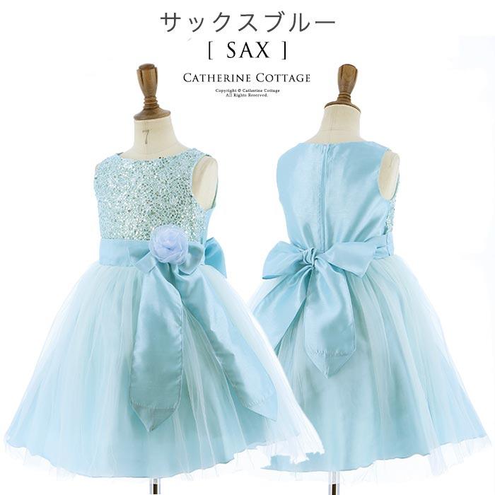 こどもドレス ブルー