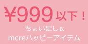 999円以下アイテム