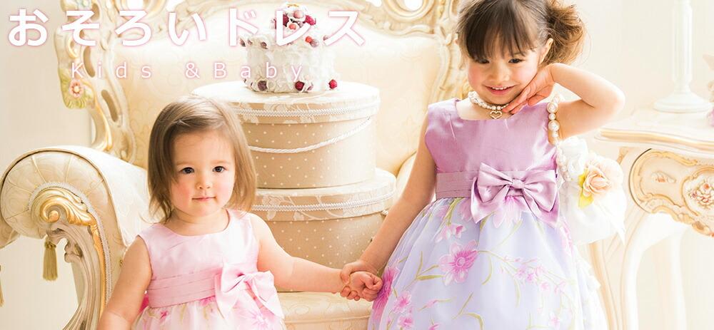 キッズ ベビー ジュニア トドラー おそろい おそろ ドレス 衣装 色違い 色ち イロチ コーデ 女の子 姉妹 双子コーデ