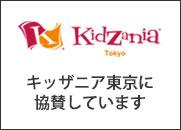 キッザニア 東京