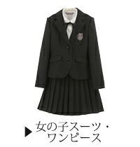 女の子スーツ ワンピース