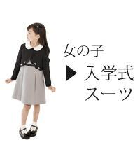 女の子 入学式スーツ