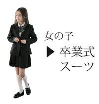 女の子 卒業式スーツ