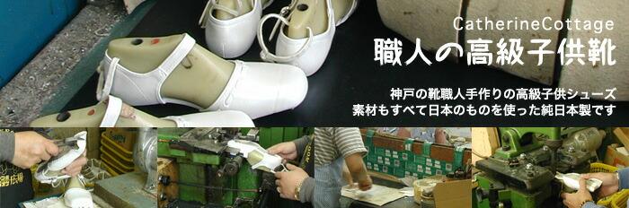 職人の高級子供靴