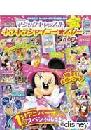 ディズニーマジックキャッスルキラキラシャイニー☆スター公式ファンブック