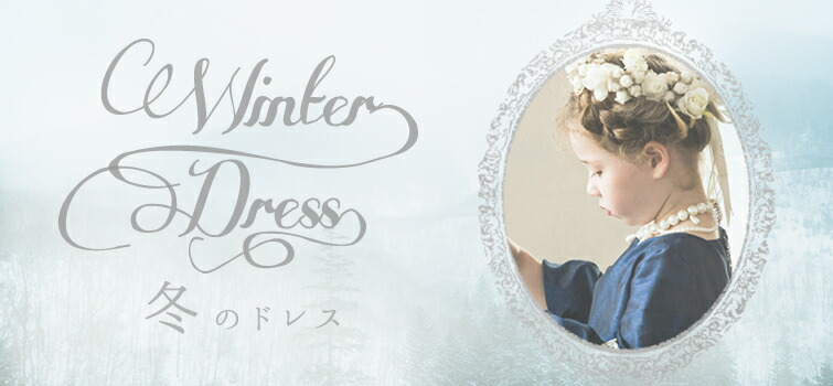 冬のドレス