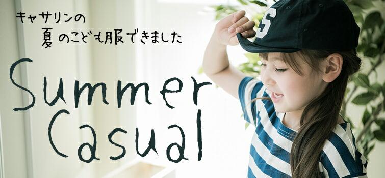 子供服 カジュアル