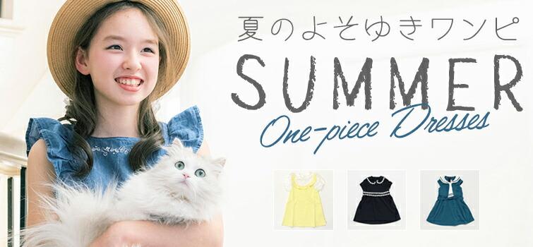 夏のドレス