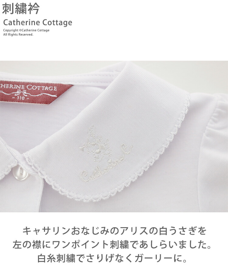 刺繍入りの丸襟