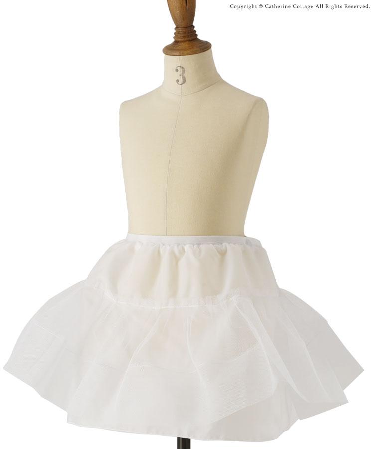 子供ドレス ドレス用 30cm丈 キッズ フォーマル 結婚式 発表会 インナー