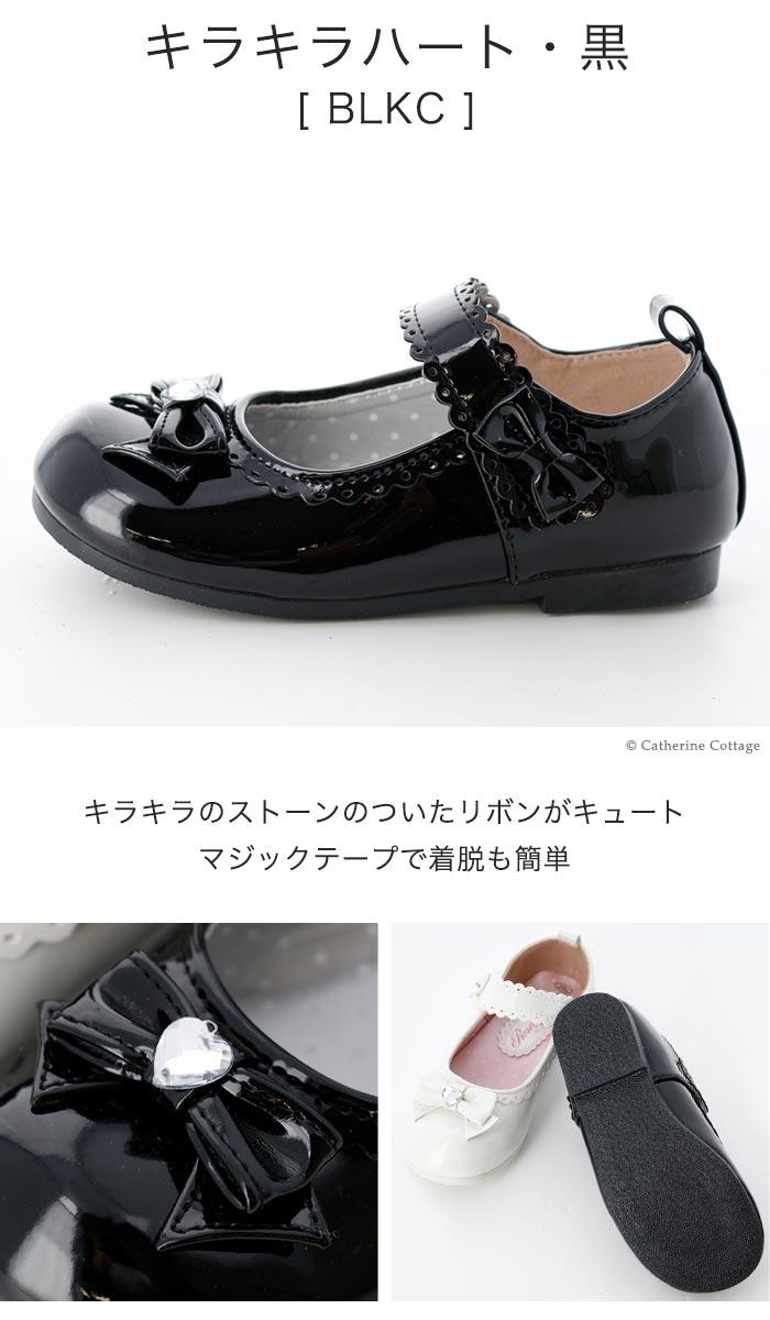 キラキラハート・黒[BLKC]