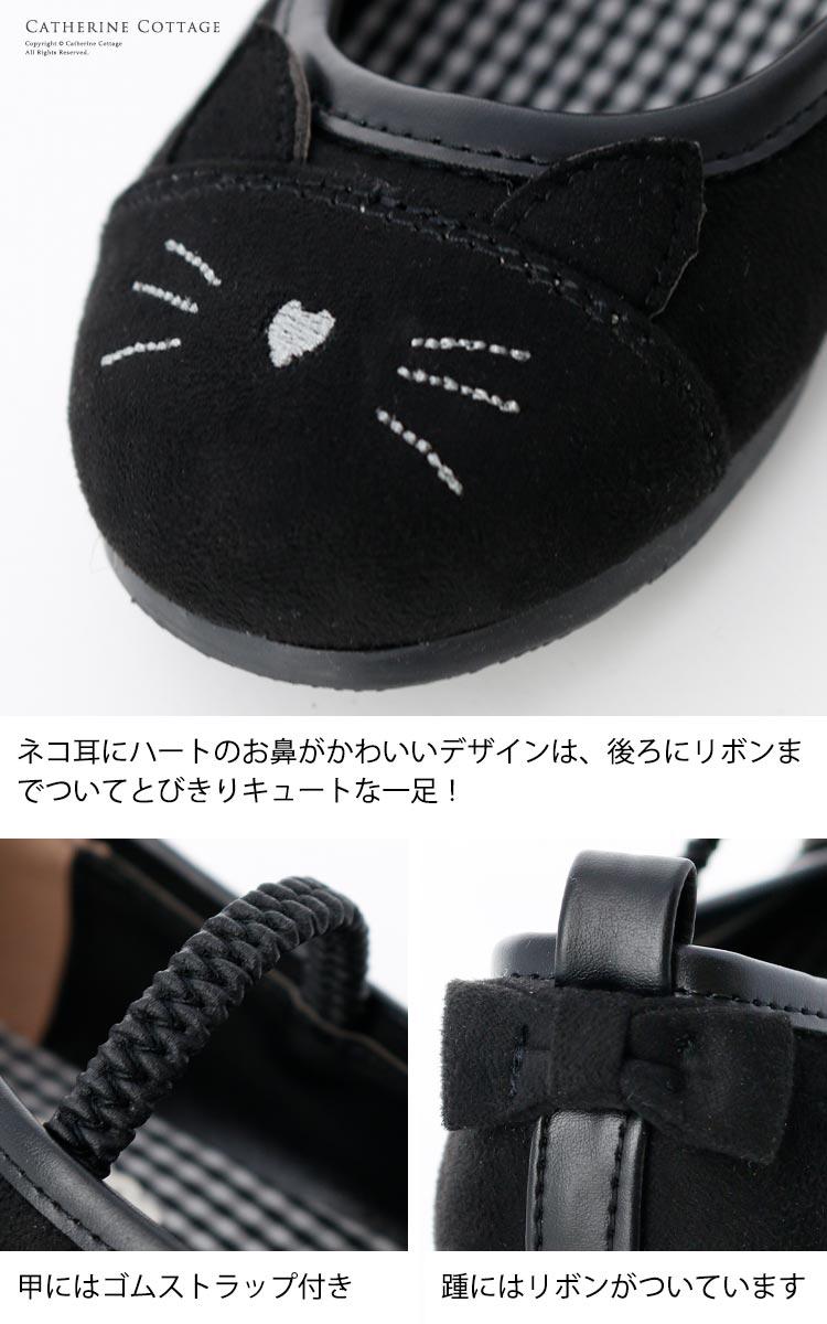 リボン ネコ ゴムストラップ付き カジュアル バレエシューズ スリッポン 子供靴 ぺたんこ