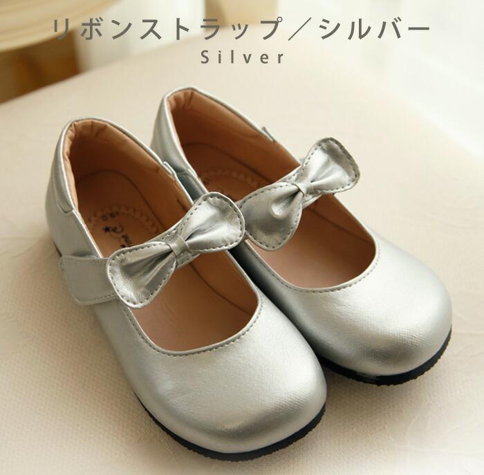 子供靴 セール シューズ 発表会 結婚式 入学式 シルバー 銀