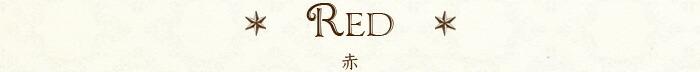 日本製 女の子 靴 赤