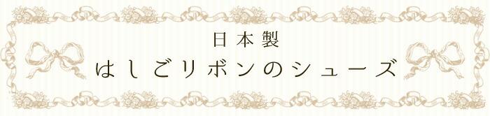 日本製子供はしごリボンのシューズ