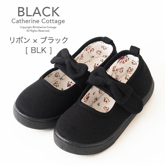 上履き 黒
