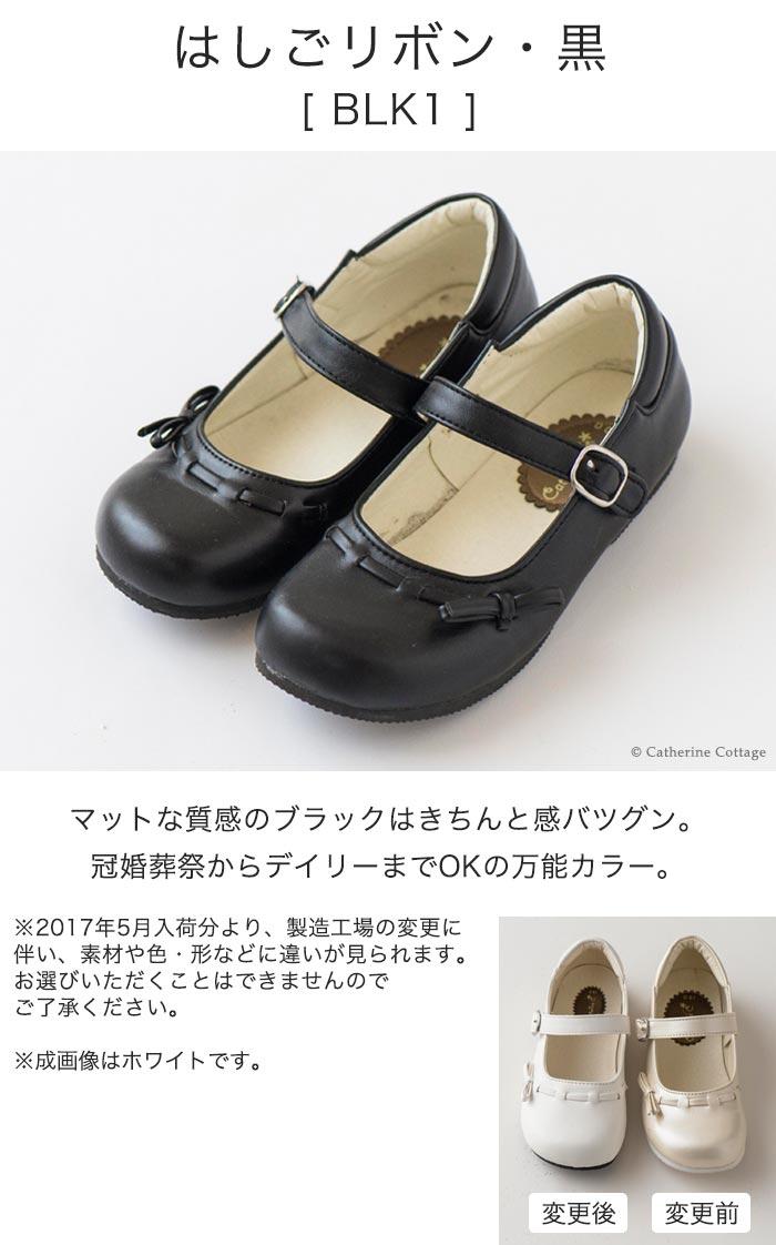 はしごリボン・黒[BLK1]