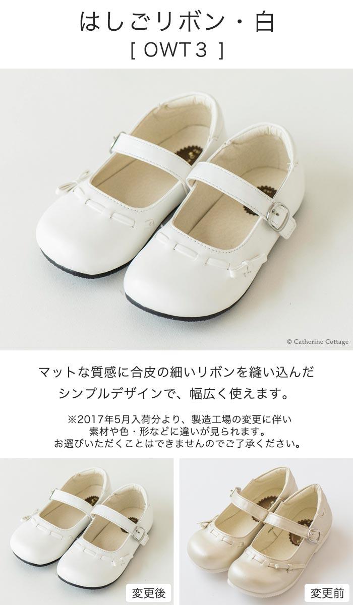 はしごリボン・白[OWT3]