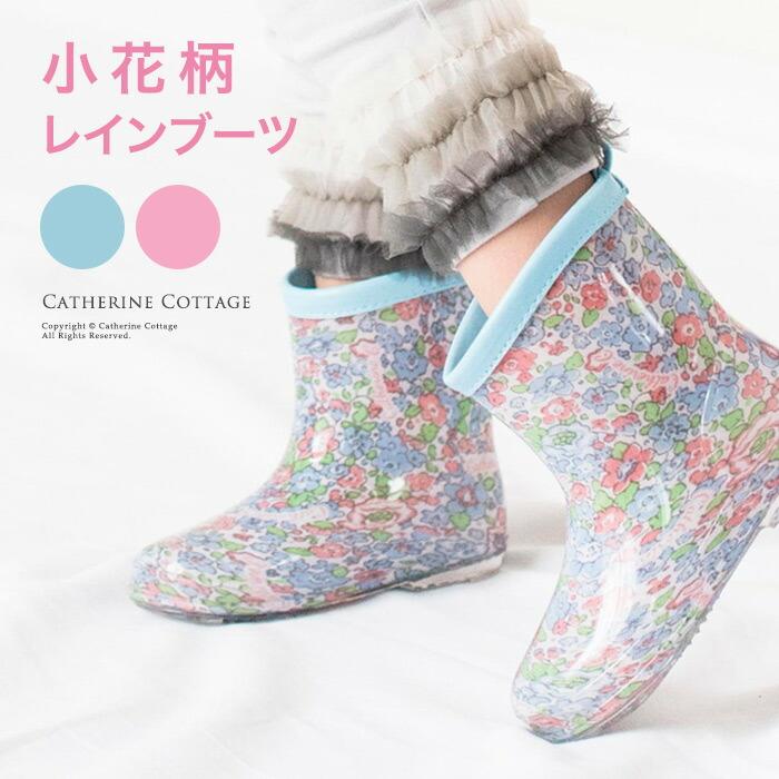 レインブーツ 長靴 花柄 雨具 通学 子供用 キッズ 女の子 プチプラ